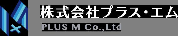 株式会社プラス・エム|PLUS M